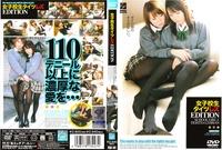 女子校生タイツレズ EDITION RGD-140